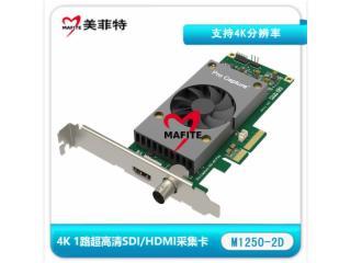 美菲特M1250-2D-美菲特M1250-2D 4k HDMI/SDI超高清采集卡