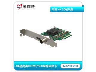 美菲特M1250-2D1-美菲特M1250-2D1 4K HDMI/SDI超高清采集卡