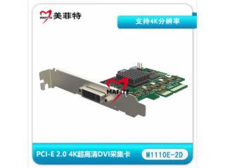 美菲特M1110E-2D-美菲特M1110E-2D PCI-E 2.0 4K超高清DVI采集卡