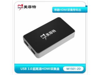 美菲特M1501-2D-美菲特M1501-2D 4K*2K超高清帶環出 HDMI采集卡