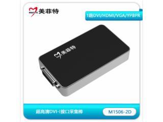 美菲特M1506-2D-美菲特M1506-2D 2K超高清DVI/VGA/HDMI/分量色差采集卡