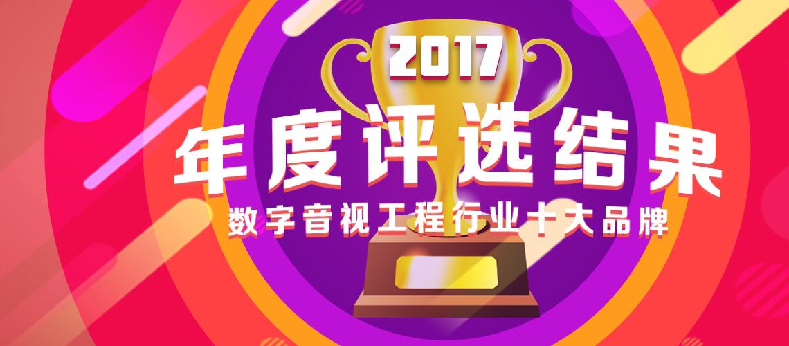 2017十大品牌评选结果