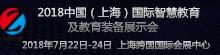 上海智慧教育展, 上海智慧教育展