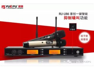 U86-智能抑制嘯叫-U86-Uhf一拖二 無線手持話筒