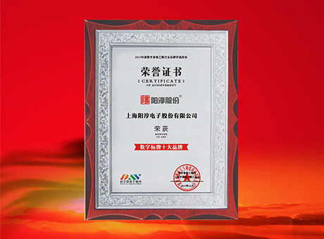 上海阳淳荣获数字音视工程网三项年度大奖