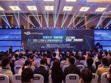 人工智能与大数据高峰论坛开幕:数据未来,智能创造