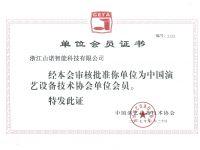 热烈庆祝浙江山诺智能科技有限公司荣获中国演艺设备协会各项资质