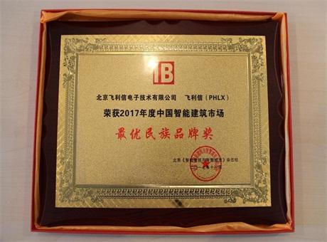 飞利信荣获2017第十二届中国市场智能建筑十大品牌颁奖两项荣誉