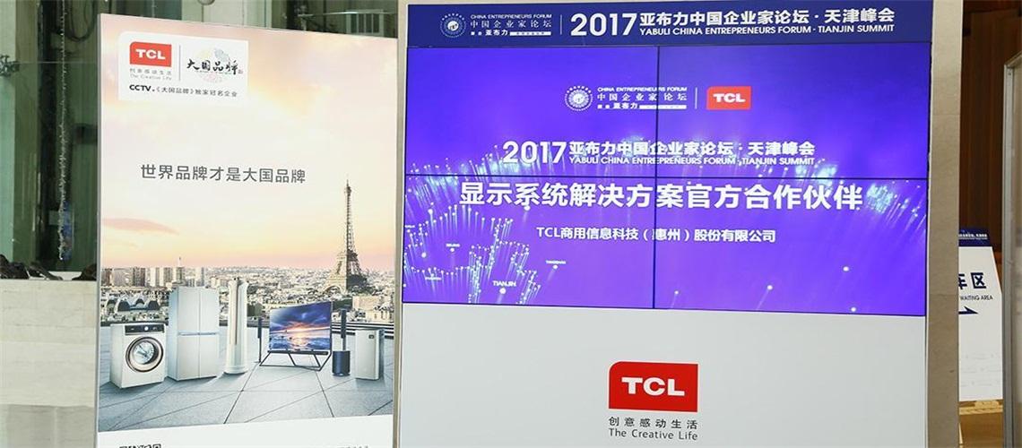 TCL商用连续七载鼎力助阵亚布力论坛