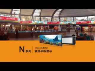 户内平板N系列-艾比森Absen 户内平板N系列
