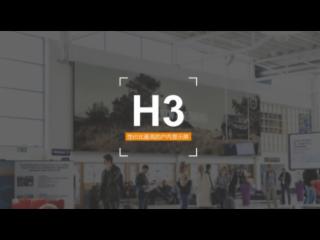 户内固装H3-艾比森Absen 户内固装H3