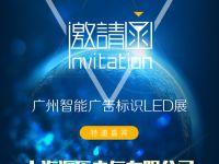 上海派乐即将重磅亮相广州ISLE展