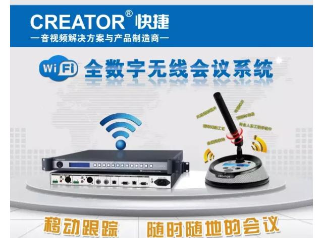 无线会议中的WIFI、UHF、红外和WAP的无线传输技术对比