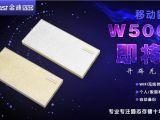 开辟无线存储时代,KingFast金速移动硬盘W500至尊版即将上市!