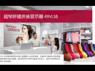 49VL5B-LG电子超窄拼缝拼接显示器