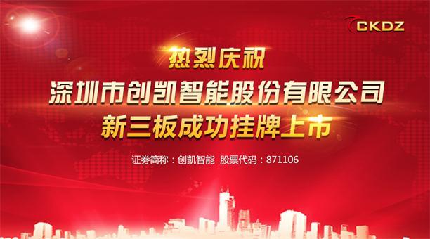 热烈庆祝深圳市创凯智能股份有限公司新三板挂牌上市