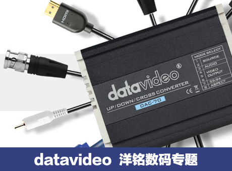 Datavideo 分享创新价值