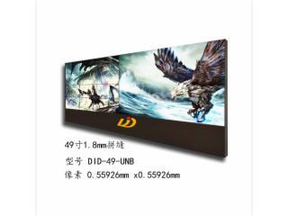 DID-49-UNB-49寸液晶拼接屏双边拼缝1.8mm