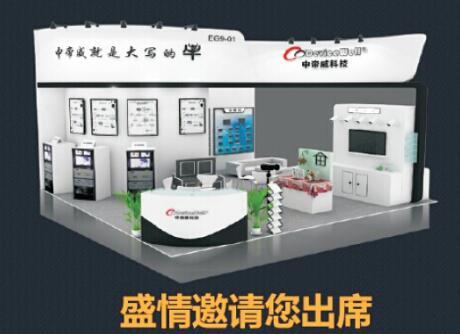 中帝威科技参加2017北京视听展,体验SDI新品