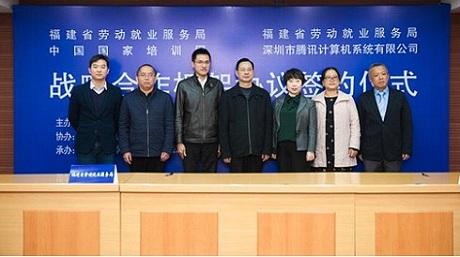 飞利信集团与福建省劳动就业服务局签署了战略合作协议