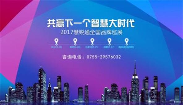 """慧锐通全国巡展首站""""星城""""长沙——共赢下一个智慧大时代"""