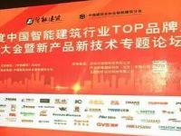 ZOBO卓邦荣获中国智能建筑行业企业会议扩声系统TOP品牌奖