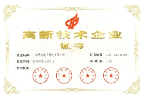 快讯!广州迅控SVS获得三项高新技术产品认证