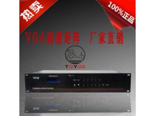 TY-VGA08V08-深圳圖約 TOYUE VGA矩陣8進8出系列