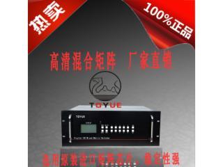 TY-DH08V08-深圳圖約 TOYUE 高清混合矩陣8進8出系列