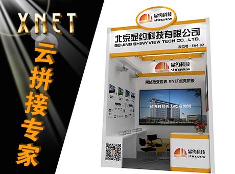 显约科技邀您共享2017北京InfoComm展