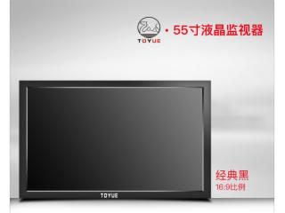 TY-LCD55 TFT-深圳图约TOYUE 55寸液晶监视器