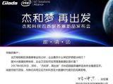 4月20日,杰和四路服务器新品发布会将在深圳召开