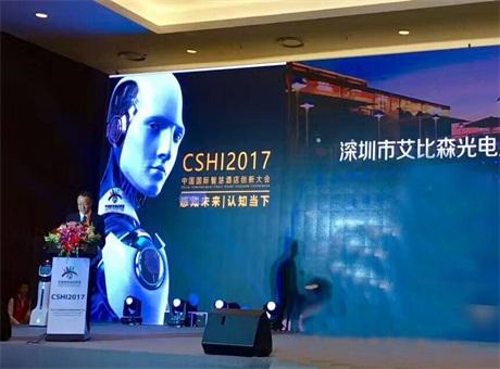 艾比森点亮 Infocomm China2017 中国国际智慧酒店创新大会