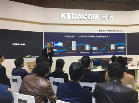 InfoComm 现场直击 | 科达正式发布晶艳二代小间距LED屏及显控平台新品