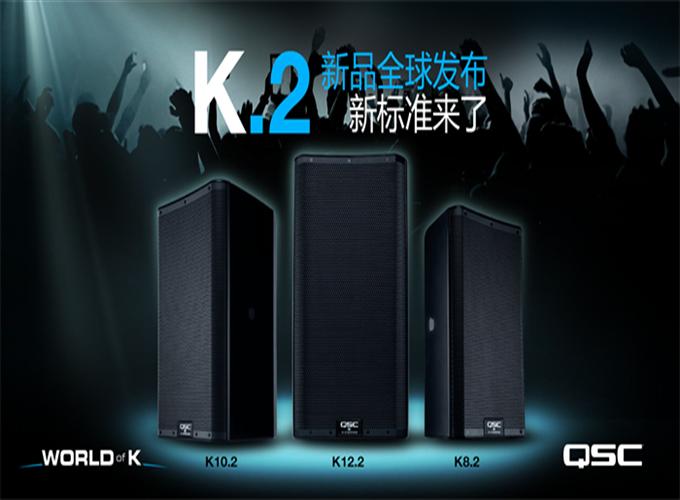QSC K.2系列新品全球发布,创造行业新标准
