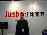 Jusbe(佳比)无纸化会议解决方案 全新出击北京 IFC 2017——专访佳比亚销售总监李钜能