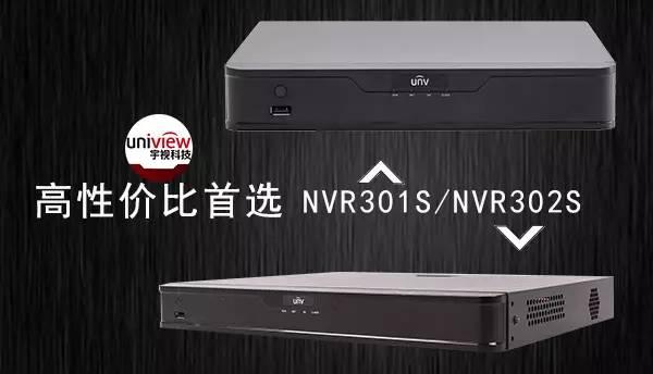 高性价比首选 宇视经济型H.265 NVR上市
