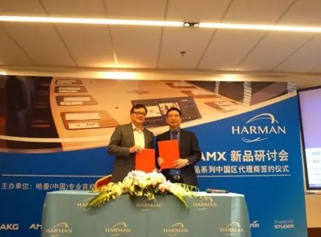 哈曼携鸿合科技共同开拓国内市场