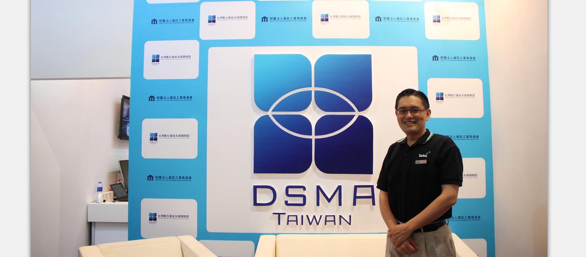 专访台湾数位看板联盟副会长王家俊图片