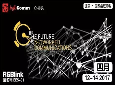 视诚科技InfoComm China 2017参展新品抢先看
