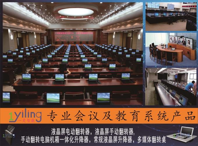 广州一灵智能视频会议产品及案例介绍