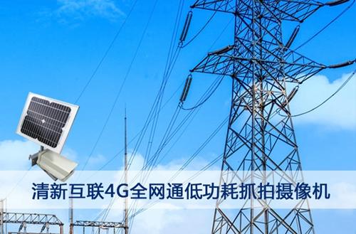 清新互联推出首款4G全网通低功耗抓拍摄像机