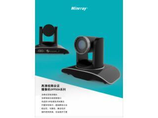 UV950A-演播室摄像机