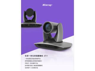 UV11-安卓 一体化终端 摄像机