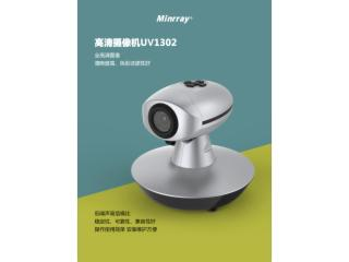 UV1302-SDI高清网络摄像机