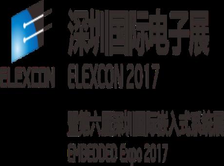 2017深圳国际电子展 - ELEXCON邀请函
