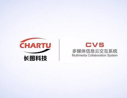 CHARTU长图三网合一CVS综合指挥调度平台强势来袭