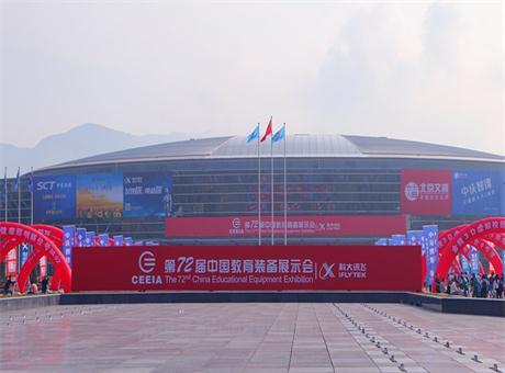 瑞华电子-第72届中国教育装备展完美收官