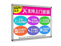 SJ-W102-【斯進科技】SJ-W102  102寸觸摸電子白板