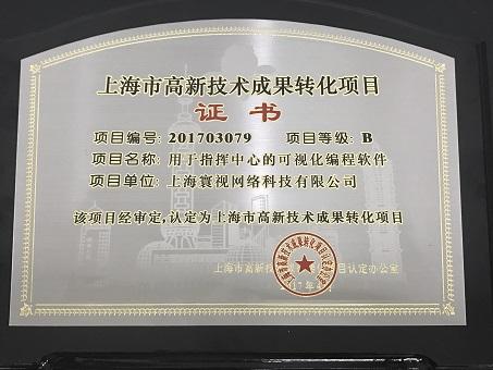 上海寰视科技荣获高新技术成果转化项目